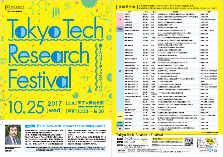 Tokyo Tech Research Festival2017