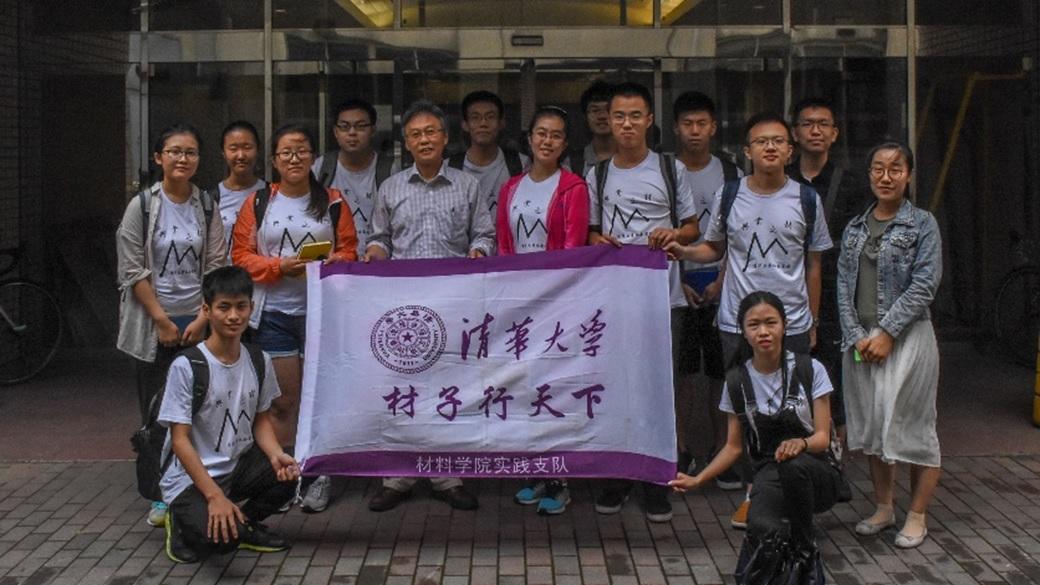 Tsinghua201707 (4).jpg